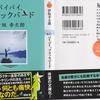 伊坂幸太郎の『バイバイ、ブラックバード』を読んだ