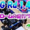 【Mini-Z】FMG Rd.1.4におけるスラロームの走行ライン!  ~考察してみた!~