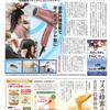 ベテラン美容師もおすすめ「低電磁波ブラックハニカムドライヤー」 読売ファミリー7月8日号のご紹介