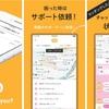 スマートフォンで助けあえるアプリ【May ii メイアイ】