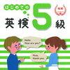"""栄光ゼミナールでは、小3~小5の親子対象に""""小学英語スタートセミナー&体験会""""を開催するそうです!"""