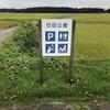 【上三川町】石田公園に行ってきた
