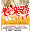 管楽器フェア&点検会開催!3月9日(金)~11日(日)
