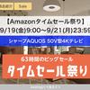 Amazonタイムセール祭り2020年9月 | シャープAQUOS 50V型4Kテレビ