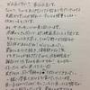 【連載第1回】ねむる前に書く菅田将暉くんへの手紙