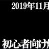 【2019年11月25日(月)】注目の経済指標と要人発言・初心者向け解説【FX】