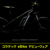 【入荷情報】CORRATEC eBike「E-POWER SHAPE」、「E-POWER X VERT」