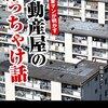 10/10 Kindle今日の日替りセール