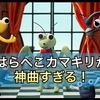 「はらぺこカマキリ」の歌詞は?カマキリ先生の正体や収録のCD・DVDは?