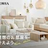 トレンド感のある オリジナル家具 インテリア商品 を 3000 点以上 LOWYA