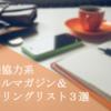 国際協力系おすすめメールマガジン・メーリングリスト3選!