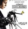 抱きしめたい。でも抱きしめることができない。「手がはさみだから」人間の心を持ったロボットが恋する切なさが詰まったファンタジー映画 『シザーハンズ』