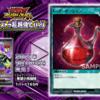 【遊戯王最新情報フラゲ】ケミカルキュア・レッドが来るフラグ!?!《レッド・ポーション》が新規収録決定!
