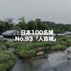 日本100名城No.93「人吉城」を攻城してきました!