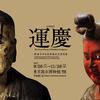 東京国立博物館の興福寺中金堂再建記念特別展「運慶」を観てきた