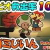 土ガミじいん キノピオ救出率100% 攻略【ペーパーマリオ オリガミキング】 #12
