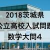 2018茨城県公立高校入試問題~大問4「2乗に比例する関数、反比例、比例」~【数学過去問を解き方と考え方とともに解説】