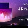 DMMが第二弾となる55インチ/65インチ4Kディスプレイを発売!