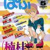 ぱふだけに特化した 激レアアニメ雑誌プレミアランキング