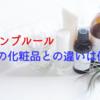 アンプルールと他の市販化粧品の違いの理由は6つ!美白効果はある?