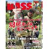 【バス釣り雑誌】羽根モノ&ギルベイト特集掲載「アングリングバス Vol.30」発売!