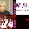 【ありがとう ファッションドリーマーD】第17回『年に2回の国内最大級のファッションイベント 東京コレクション開催! 同時に?!全国29カ所の街頭ビジョンで、映画「暗黒女子」=「人生最大の嘘・発表会!」放映されております! 』