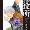 「死役所」の漫画家あずみきしさんは「市役所」に勤めていた!?