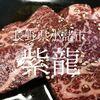 長野県小諸市 紫龍 安く焼肉食べられるのが素晴らしい 地元の人は歓喜する店