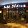 「らくスパ 神田店(ラクスパ1010)」がオープンしたので行ってみた