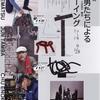 「拡がる彫刻 熱き男たちによるドローイング」展(第1期)