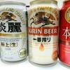 キリンビール 一番搾りと3種類飲み比べてみた【味の評価】