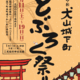 一月の日本酒イベント in 東海(名古屋近郊)2020