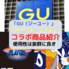 ファッションブランド「GU(ジーユー)」とレブロン主演映画「スペース・ジャム」がコラボしているじゃないか!