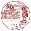 【風景印】天塩郵便局、新印はリス消える