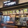 緑区「横井製麺所」~他では食べられない高菜を巻いたおにぎり