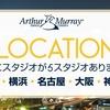 日本におけるアーサー・マレーのフランチャイズスタジオ(社交ダンス教室)場所・歴史・概要・口コミ・評判・値段
