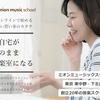 【自宅が音楽教室】mion music school