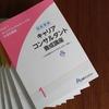 【キャリコン勉強記】まえがき:合格するまで連載記事、始めます!