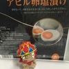 【卵燻】〜青・・・食欲の葛藤〜