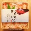 【お弁当】カニたっぷりの蟹丼 (かに家 かにちらし)