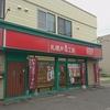 札幌弁当工房 中央店 / 札幌市中央区南20条西10丁目