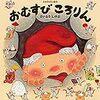 【絵本】3歳9ヶ月の最近読んだ絵本