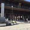 川崎大師 (Kawasaki Daishi Heikenji Temple) と 御朱印 (Shrine Stamp)