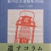 最後のコラム 鮎川信夫遺稿集103篇 1979~1986