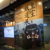 天皇陛下御在位30年記念「皇室と鉄道展」東京ステーションギャラリー
