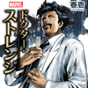 公開期限迫る!!「ドクター・ストレンジ」のオリジナルストーリーをマンガボックスで!!