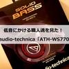 これぞ『SOLID BASS』の真骨頂!audio-technicaの「ATH-WS770」を徹底レビュー!