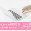 ConoHa WINGであっという間にWordpress(ワードプレス)ブログ開設