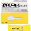 ボラギノールA注入軟膏 【指定第2類医薬品】 2g×30