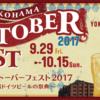 「横浜オクトーバーフェスト2017」で甦る、ベルリンの思い出